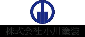 佐賀県小城市の株式会社小川塗装